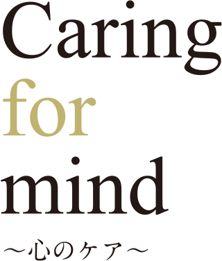 Caring for mind~心のケア~